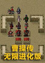 曹操传无限进化版硬盘版v0.35A1