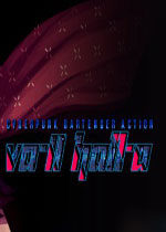 VA-11 HALL-A:赛博朋克酒保行动(VA-11 Hall-A)PC中文版