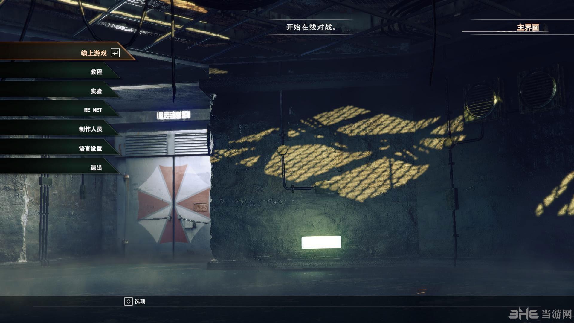 生化危机:保护伞小队轩辕汉化组汉化补丁截图0