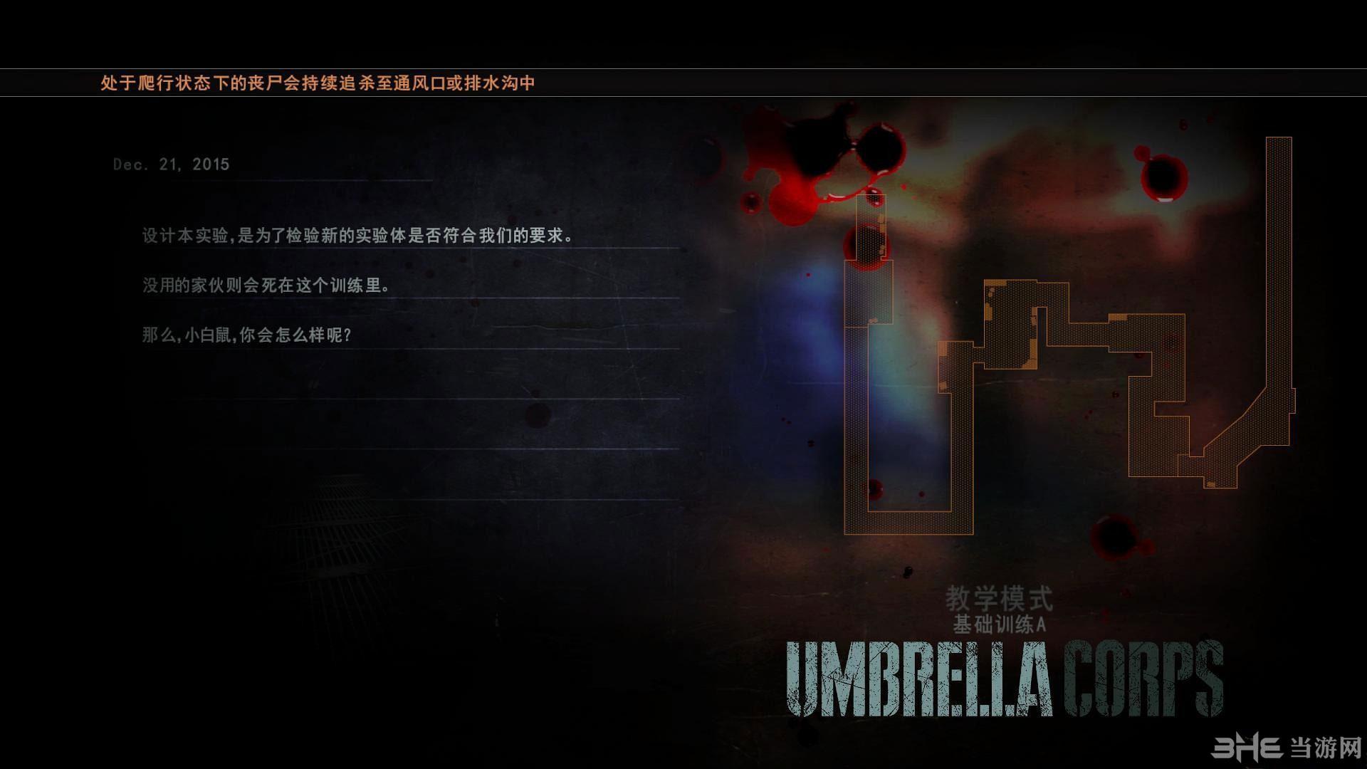 生化危机:保护伞小队轩辕汉化组汉化补丁截图1