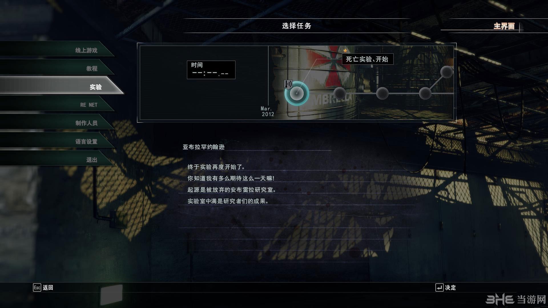 生化危机:保护伞小队轩辕汉化组汉化补丁截图3