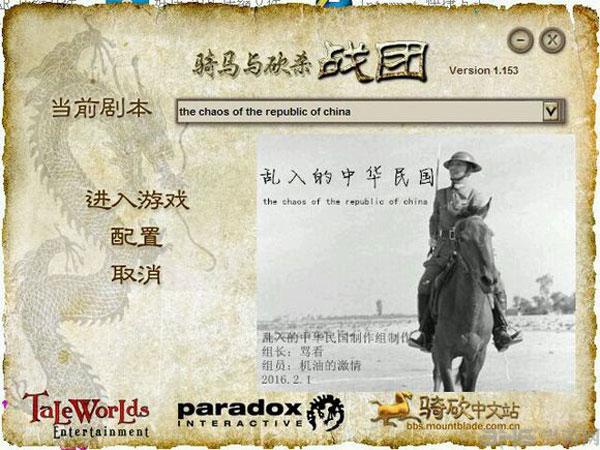骑马与砍杀:乱入的中华民国截图0