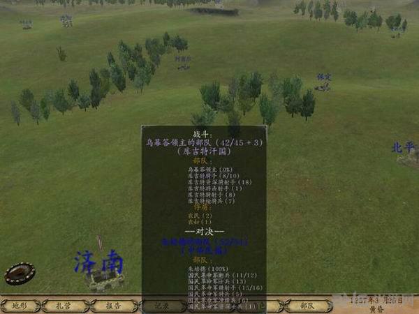 骑马与砍杀:乱入的中华民国截图1