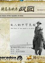 骑马与砍杀:乱入的中华民国