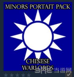 钢铁雄心4中国军阀头像MOD截图0