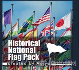 钢铁雄心4全套历史旗帜MOD截图0