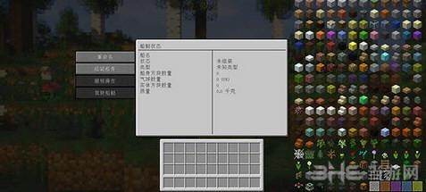 我的世界1.8.0阿基迷德的船MOD截图1