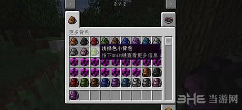 我的世界1.8.8更多背包MOD截图0