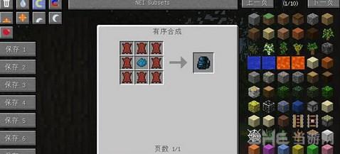 我的世界1.8.9更多背包MOD截图3