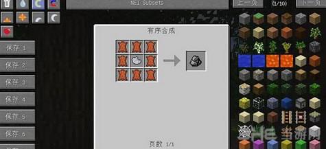 我的世界1.8.9更多背包MOD截图2