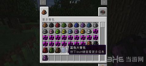 我的世界1.8.9更多背包MOD截图1