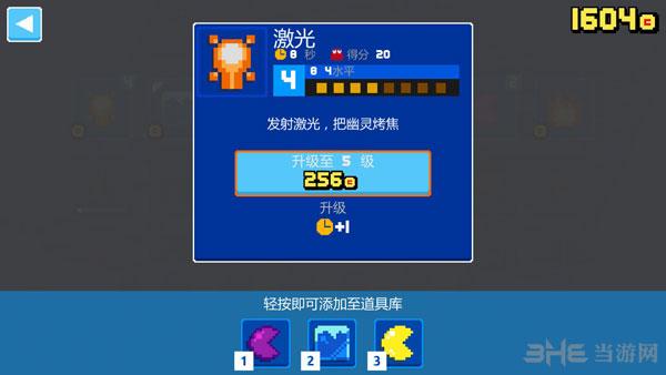 吃豆人256简体中文LMAO汉化补丁截图1