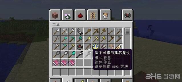 我的世界1.9.0更好的建筑魔杖MOD截图0