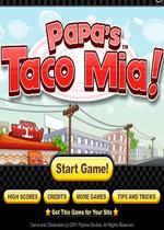 老爹卷饼店(Papa's Taco Mia)硬盘版