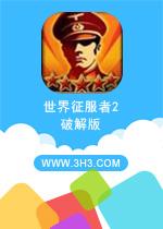 世界征服者2电脑版(World Conqueror 2)中文破解版v1.4.2