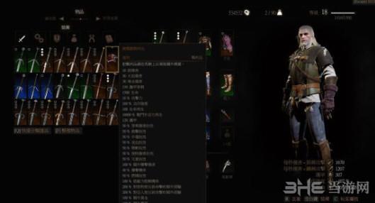 巫师3狂猎狮鹫战利品强化MOD截图0