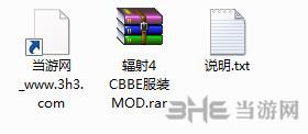 辐射4 CBBE服装MOD截图6