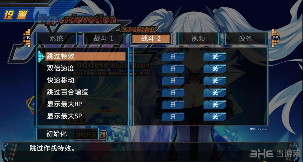 超女神信仰诺瓦露:激神黑心轩辕汉化组简体中文汉化补丁截图1