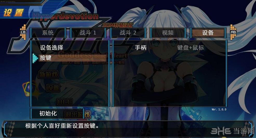 超女神信仰诺瓦露:激神黑心轩辕汉化组简体中文汉化补丁截图2