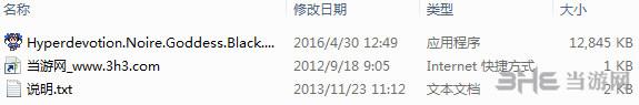 超女神信仰诺瓦露:激神黑心轩辕汉化组简体中文汉化补丁截图17