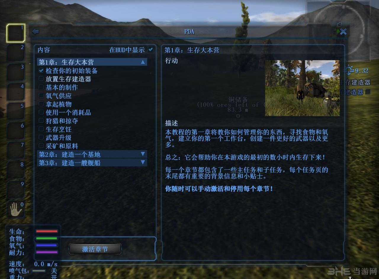 帝国霸业:银河生存LMAO中文汉化补丁截图2
