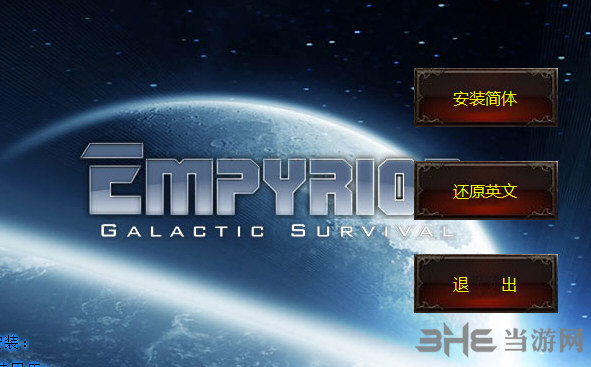 帝国霸业:银河生存LMAO中文汉化补丁截图6
