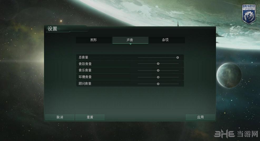 群星简体中文汉化补丁截图2