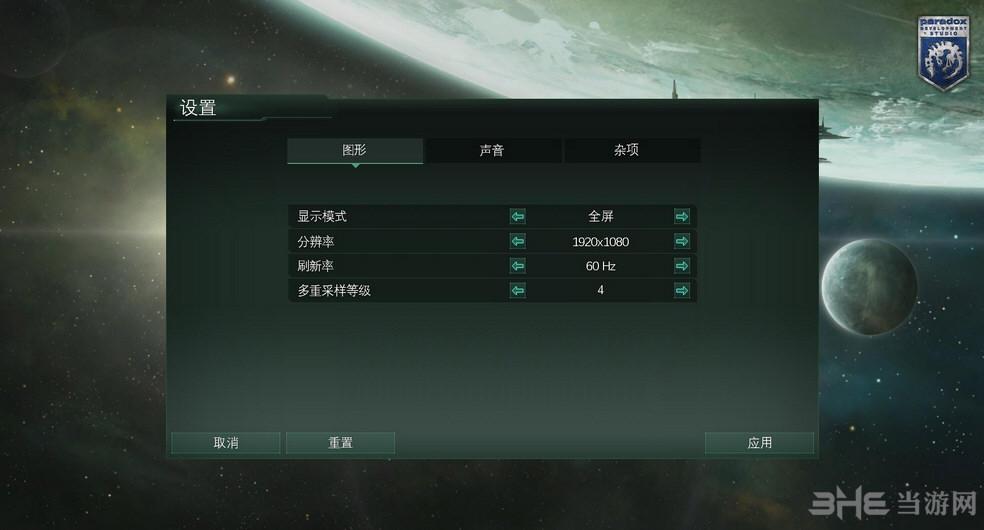 群星简体中文汉化补丁截图1