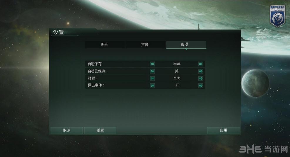 群星简体中文汉化补丁截图3