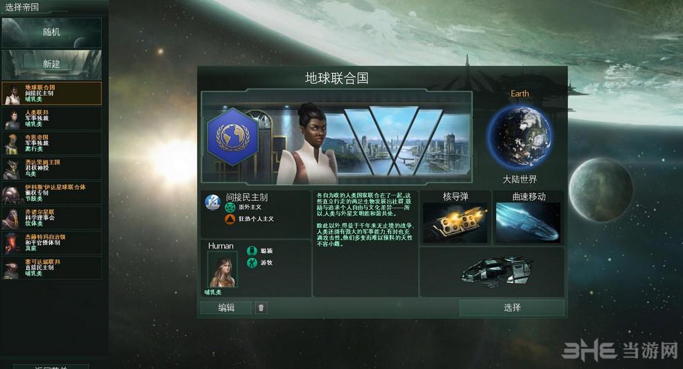 群星简体中文汉化补丁截图4