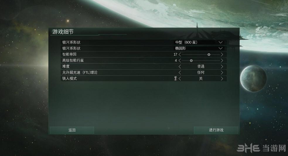 群星简体中文汉化补丁截图5