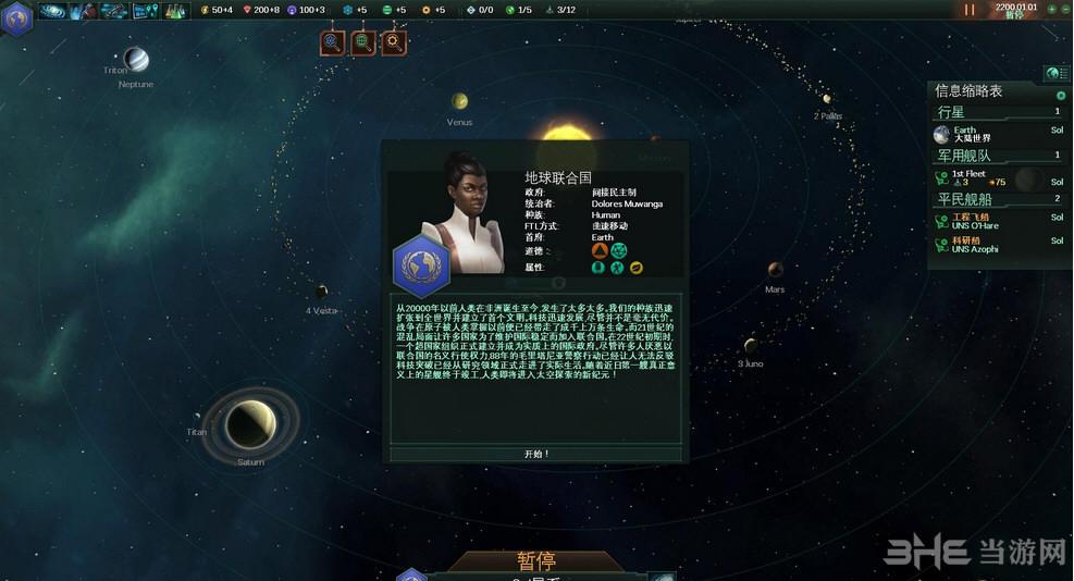 群星简体中文汉化补丁截图6