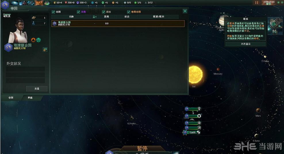 群星简体中文汉化补丁截图9