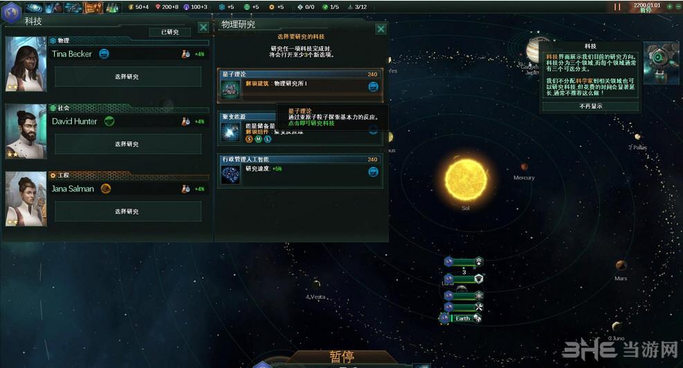 群星简体中文汉化补丁截图10