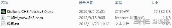 群星简体中文汉化补丁截图14