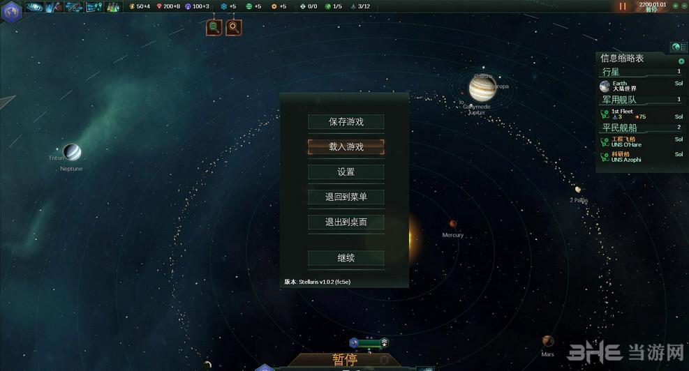 群星简体中文汉化补丁截图13