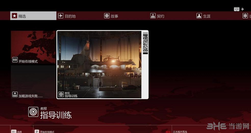 杀手6简体中文汉化补丁截图1