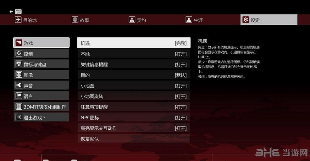 杀手6简体中文汉化补丁截图2