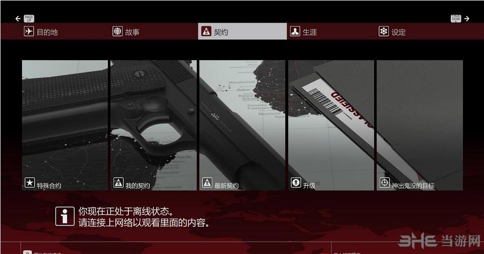 杀手6简体中文汉化补丁截图4