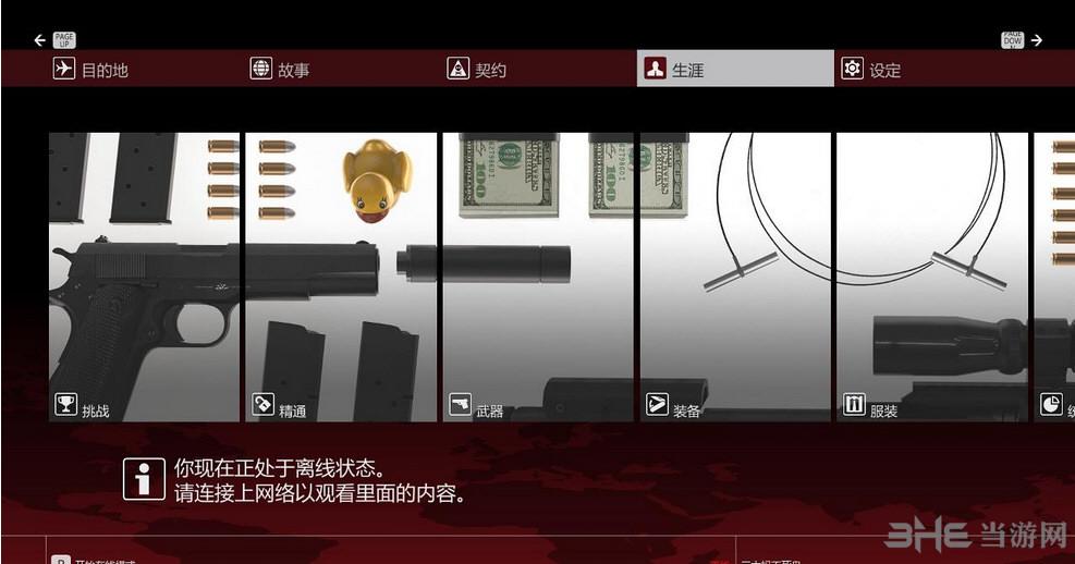 杀手6简体中文汉化补丁截图5