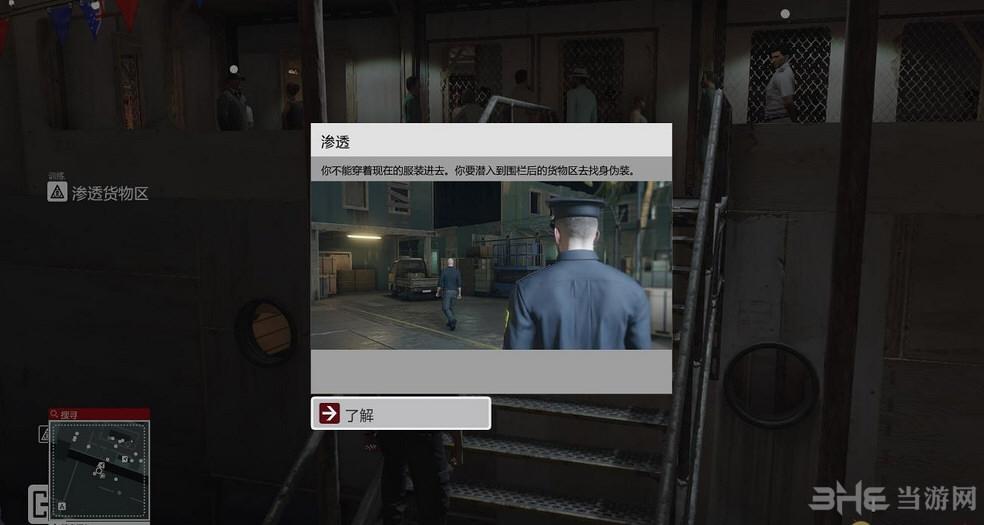 杀手6简体中文汉化补丁截图13