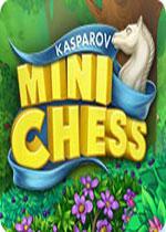 卡斯帕罗夫迷你国际象棋(MiniChess by Kasparov)破解版v1.0