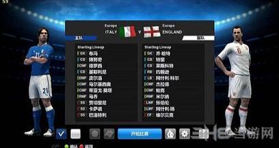 实况足球2013 R11 Ultimate Patch大补截图0