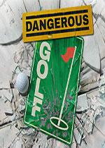 危险高尔夫(Dangerous Golf)破解版