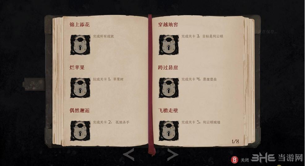 莎德雯简体中文汉化补丁截图3