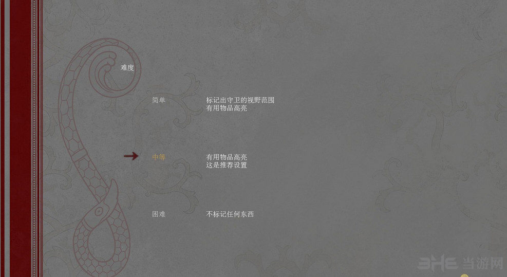 莎德雯简体中文汉化补丁截图10