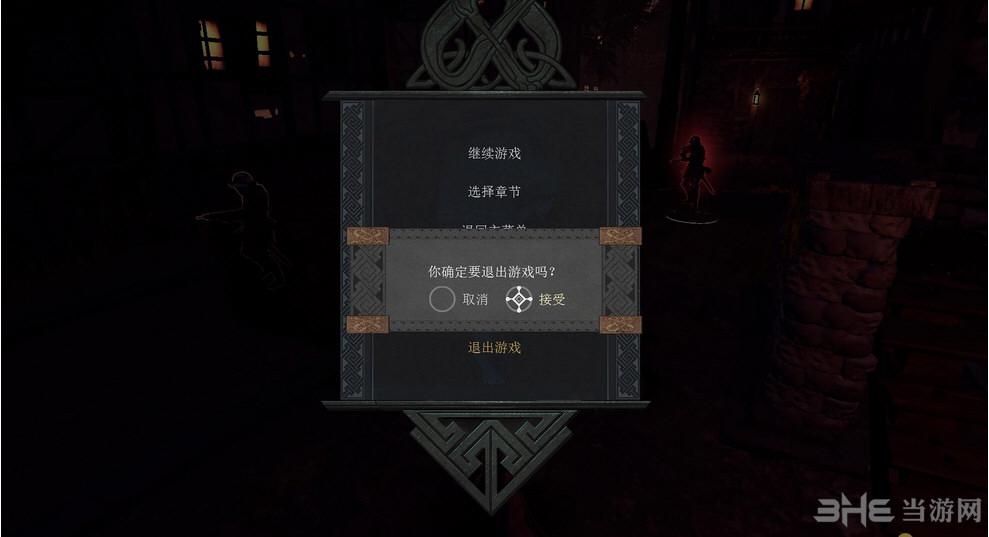 莎德雯简体中文汉化补丁截图11