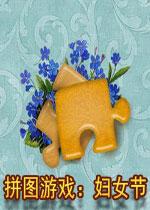 ƴͼ��Ϸ����Ů��(Jigsaw Puzzle Women's Day)�ƽ��v1.0