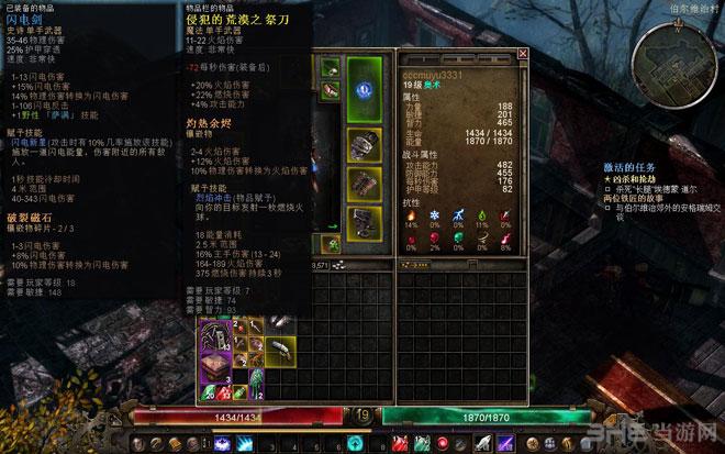 恐怖黎明v1.0.0.6H1简体中文润色汉化补丁截图1