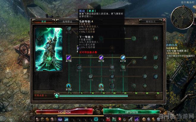 恐怖黎明v1.0.0.6H1简体中文润色汉化补丁截图4